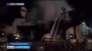В Туймазинском районе местного жителя осудят за гибель двоих детей при пожаре