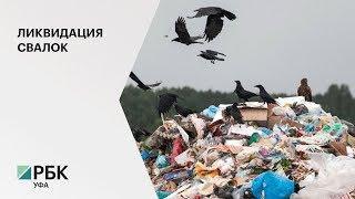 В РБ планируют ликвидировать незаконные свалки с помощью передвижной мусоросжигательной установки