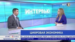 "О нацпроекте ""Цифровая экономика РФ"" в интервью на телеканале БСТ"