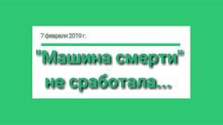 """""""Машина смерти"""" не сработала ..."""". В """"Блог-ауте"""" 7.02.19 на Эхо Москвы в Уфе."""