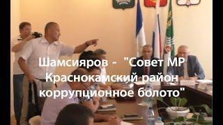 Почему Шамсияров назвал совет МР Краснокамского района болотом