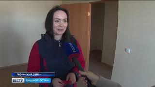 В Уфимском районе детям-сиротам вручили ключи от новых квартир