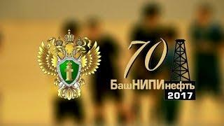 Прокуратура РБ - БашНИПИнефть | Чемпионат Уфы по мини-футболу | Cезон 17/18