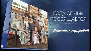 ГТРК Башкортостан в Родовом поместье семьи Ибатуллиных