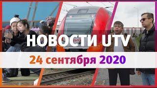Новости Уфы и Башкирии 24.09.2020: электрички, архитектор из Японии и мигранты из Киргизии