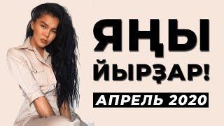 НОВЫЕ БАШКИРСКИЕ ПЕСНИ — АПРЕЛЬ 2020 /// ЯҢЫ ЙЫРҘАР!