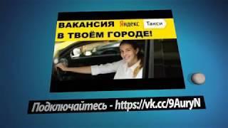 Работа в яндекс такси до 120000 рублей в месяц!