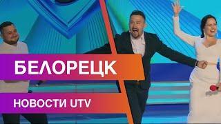 Новости Белорецкого района от 25.09.2020
