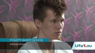 Футбол на диване: киберспортсмен из Уфы рассказал о работе мечты - 2