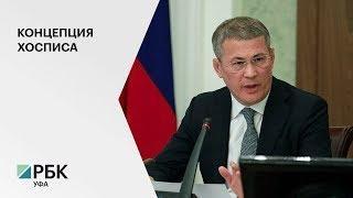 Р. Хабиров раскритиковал противников строительства хосписа в Уфе