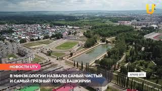 Новости UTV. Самый грязный и чистый город Башкирии