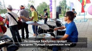 UTV. Новости запада Башкирии за 22 августа