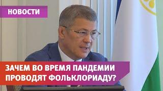 Радий Хабиров рассказал, почему проводят Фольклориаду в разгар пандемии