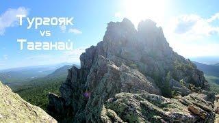 Озеро Тургояк. Таганай (Откликной гребень). Южный Урал. Путешествие на машине и пешком.