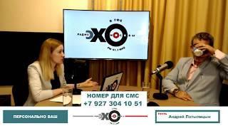 «Персонально Ваш» Андрей Потылицын  Митинг в защиту башкирского языка, референдум
