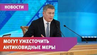Радий Хабиров ждет увеличения числа заболевших коронавирусом в Башкирии