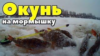 Окунь на мормышку зимой. Зимняя рыбалка 2018 - 2019