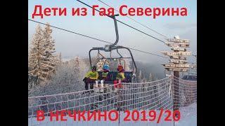 Нечкино 19-20 - Открытие горнолыжных сборов у детей горнолыжного клуба Гая Северина