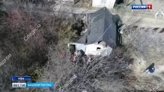 Появилось видео обнаружения пяти трупов пропавшей семьи в Уфе