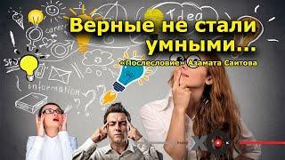 """""""Верные не стали умными..."""" Андрей Потылицын в программе """"Послесловие"""""""