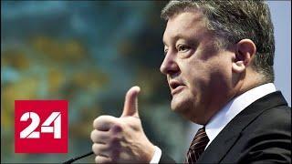 На Украине готовят переворот: Порошенко собирает apмию. 60 минут от 11.09.19