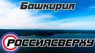 Россиясверху - Башкирия