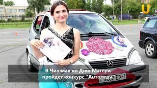 UTV. Новости центра Башкирии за 15 ноября