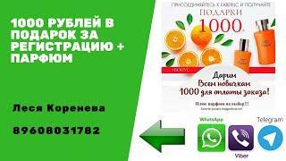1000 рублей в подарок за регистрацию +парфюм от #фаберлик #faberlic #подарок #скидки #акции