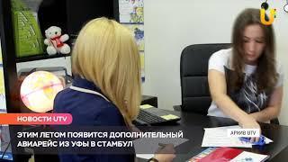 Новости UTV. Дополнительный авиарейс из Уфы в Стамбул