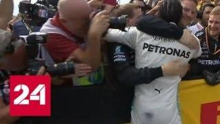 Льюис Хэмилтон выиграл гонку Гран-при Франции, Квят - 14-й - Россия 24