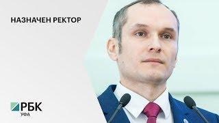 Олег Баулин утвержден в должности ректора УГНТУ