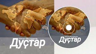 Айгиз Уелданов-Дуҫтар/Друзья/Friends