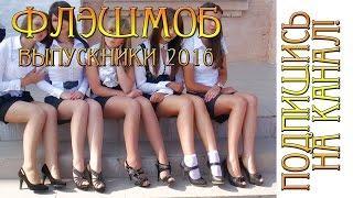Флэшмоб Выпускной школа флешмоб Танец Выпускники Прощай школа Чашники flash mob cool dance