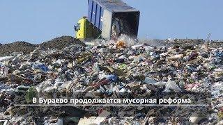 UTV. Новости севера Башкирии за 4 сентября (Бирск, Мишкино, Бураево, Калтасы, Караидель)