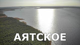 Озеро Аятское | Ураловед