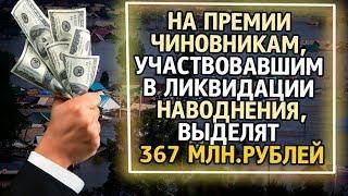 Из России с любовью. Чиновникам, ликвидировавшим наводнение, выделят 367 миллионов рублей