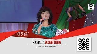 """Специальный выпуск проекта """"Балтачевский район.Сегодня"""": Разида Ахметова"""