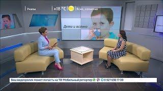 Бронхиальная астма у детей: как распознать и как лечить