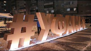 """Новости UTV. """"Фотонный праздник двора"""" от компании Уфанет в Мелеузе"""