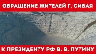 Обращение к В.В. ПУТИНУ жителей г. Сибая (прямая линия)