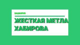 """Башкирия: жесткая метла Хабирова. """"Персонально Ваш"""".  Эхо Москвы в Уфе 15.10.18"""