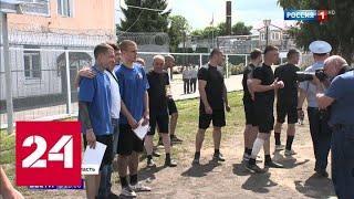 Миллионеры Кокорин и Мамаев блеснули на поле белгородской колонии - Россия 24