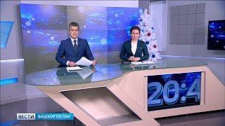 Вести-Башкортостан - 26.12.18