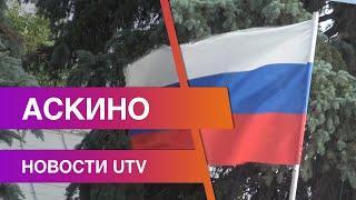 Новости Аскинского района от 25.08.2020