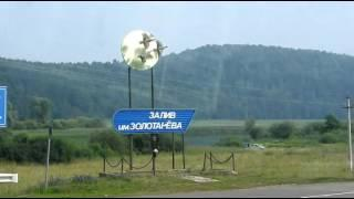 Павловское водохранилище Республика Башкортостан