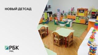 В новом детском саду в Демском районе готовы к открытию дежурных детских групп