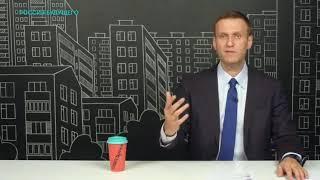 Навальный про Сибай