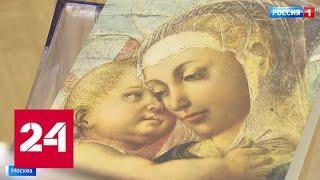 Посольство Италии рассказало о предстоящей выставке легендарного полотна Боттичелли - Россия 24