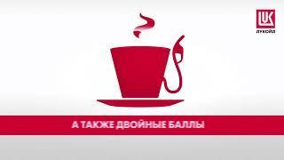 Новая АЗС «Лукойл» в Казани