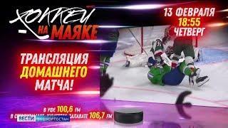 «Салават Юлаев» готовится к матчу со «Спартаком»